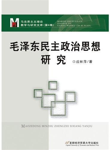 毛泽东民主政治思想及实践研究