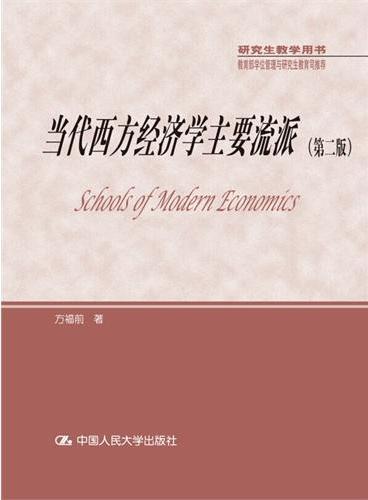 当代西方经济学主要流派(第二版)(研究生教学用书;教育部学位管理与研究生教育司推荐)