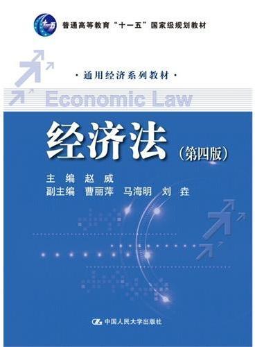 """经济法(第四版)(通用经济系列教材)(普通高等教育""""十一五""""国家级规划教材)"""