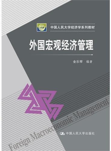 外国宏观经济管理(中国人民大学经济学系列教材)