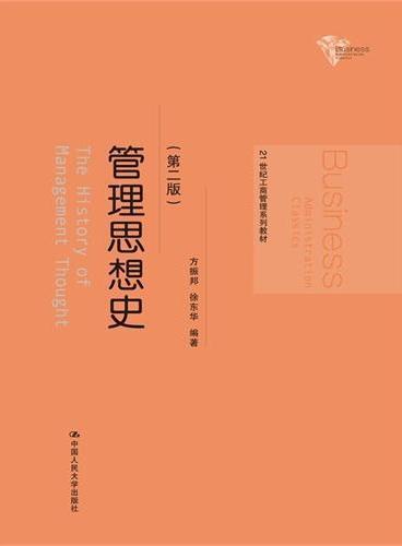 管理思想史(第二版)(21世纪工商管理系列教材)