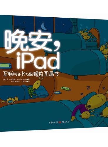 晚安!iPad