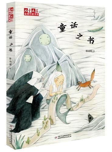 《儿童文学》金牌作家书系——童话之书