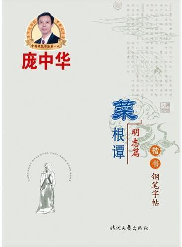 庞中华菜根谭·明志篇楷书钢笔字帖