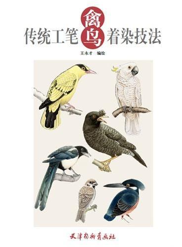 传统工笔禽鸟着染技法