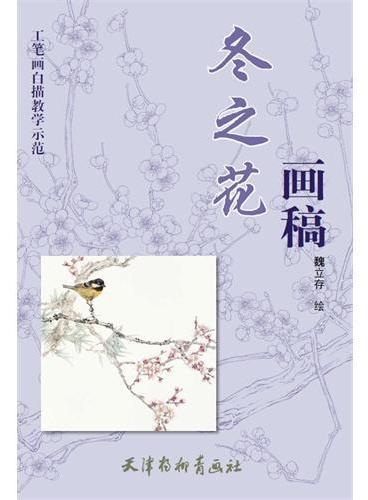 冬之花画稿