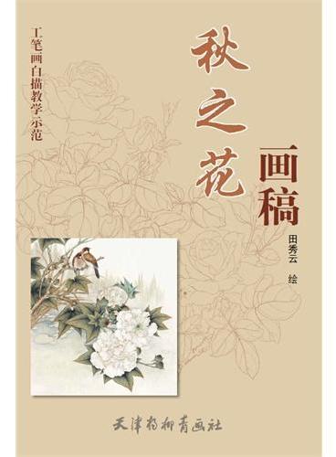 秋之花画稿