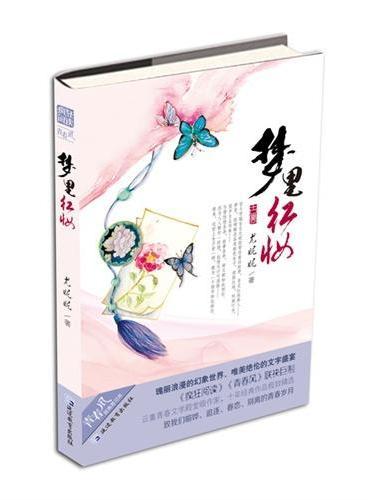 疯狂阅读青春风系列       梦里红妆           (尤妮妮 著)