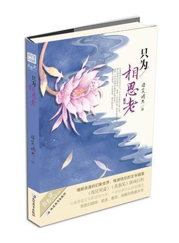 疯狂阅读青春风系列       只为相思老       (语笑嫣然 著)