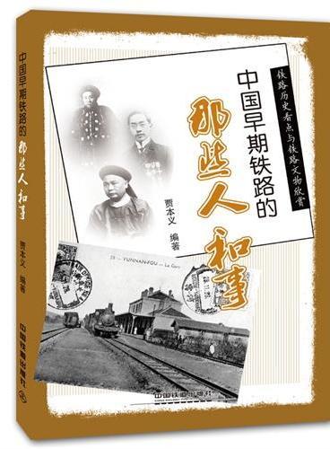 中国早期铁路的那些人和事
