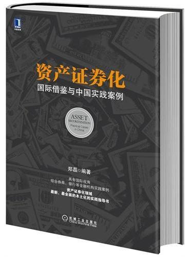 资产证券化:国际借鉴与中国实践案例(精装)(具有国际视角,综合券商、银行等金融机构实践案例;资产证券化领域最新、最全面的本土化的实践指导书)