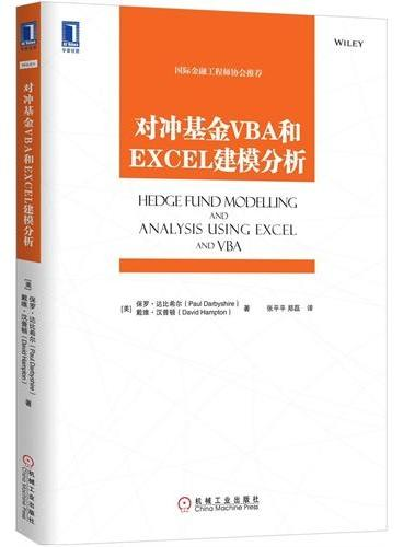 对冲基金VBA和EXCEL建模分析(国际金融工程师协会推荐)