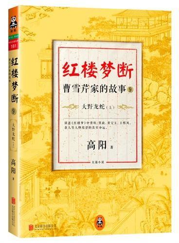 红楼梦断:曹雪芹家的故事9·大野龙蛇(上)