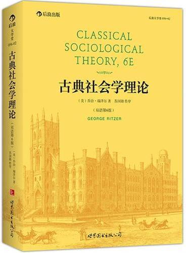 古典社会学理论 (双语第6版):畅销不衰的社会学理论经典教材、全球十余种版本、社会学专业必备参考书