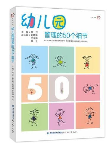幼儿园管理的50个细节