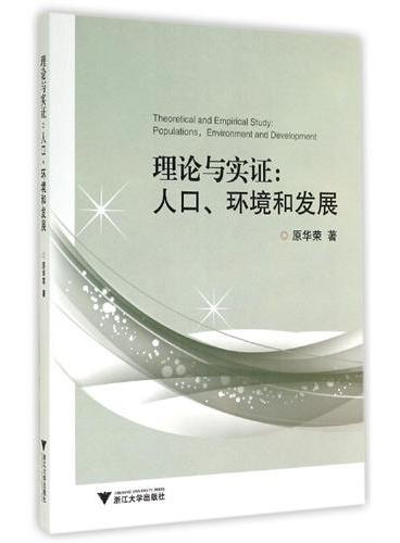 理论与实证:人口、环境和发展