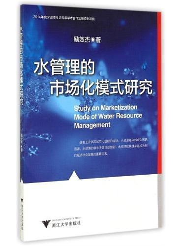 水管理的市场化模式研究