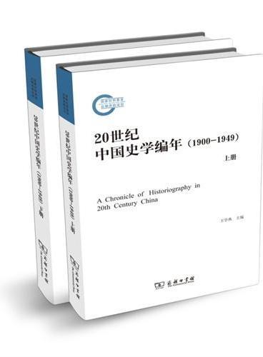 20世纪中国史学编年(1900-1949)(全两册)