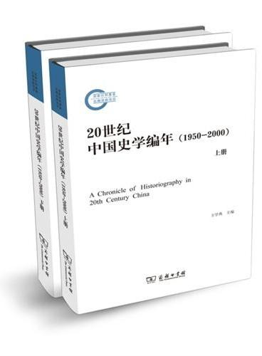 20世纪中国史学编年(1950-2000)(全两册)