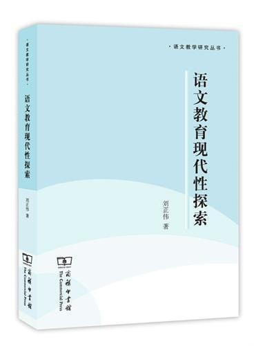 语文教育现代性探索