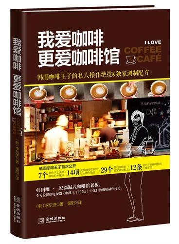 我爱咖啡,更爱咖啡馆:韩国咖啡王子的私人操作绝技&独家调制配方