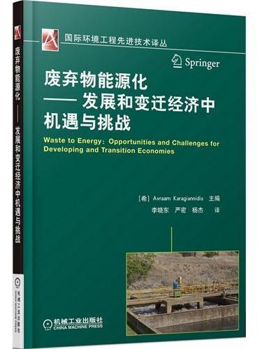 废弃物能源化——发展和变迁经济中机遇与挑战(国际环境工程先进技术译丛)