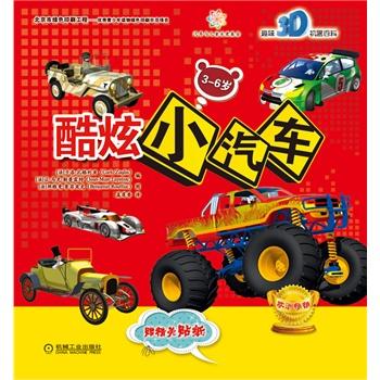 酷炫小汽车(趣味3D机器百科)