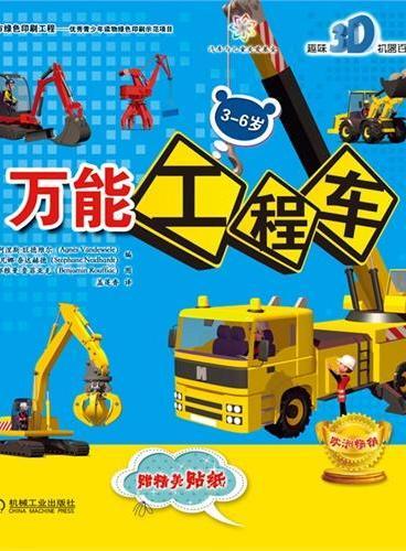 万能工程车(趣味3D机器百科)