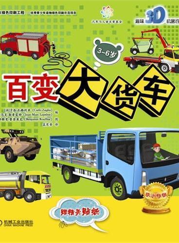 百变大货车(趣味3D机器百科)