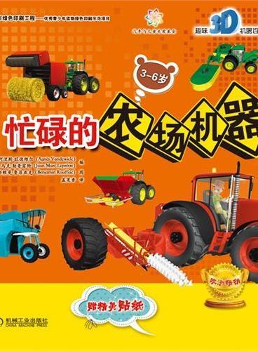 忙碌的农场机器(趣味3D机器百科)