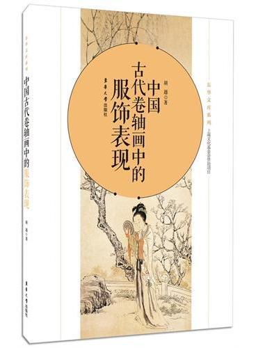 中国古代卷轴画中的服饰表现