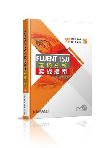FLUENT 15.0流场分析实战指南