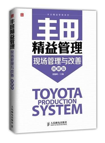 丰田精益管理:现场管理与改善(图解版)