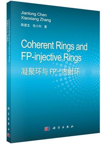 凝聚环和FP-内射环(英文版)