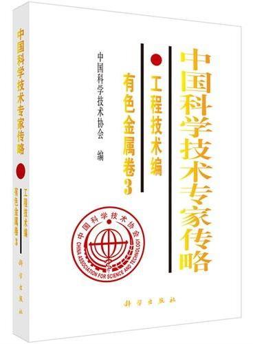中国科学技术专家传略.工程技术编.有色金属卷3