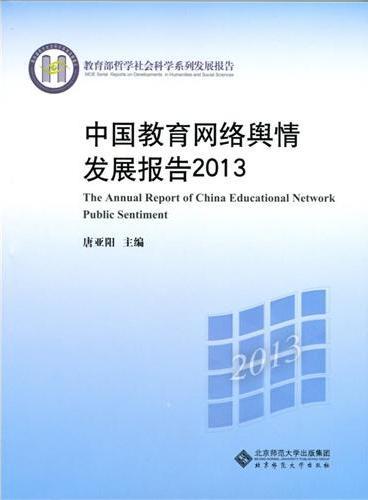 中国教育网络舆情发展报告2013