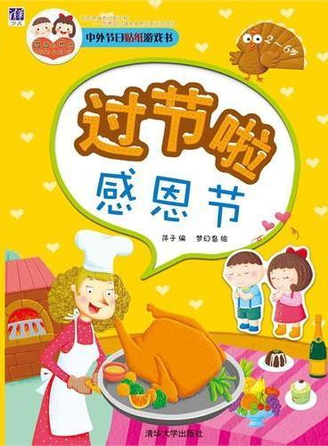 中外节日贴纸游戏书:过节啦  感恩节