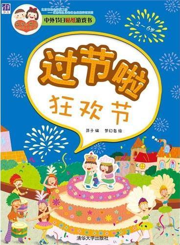 中外节日贴纸游戏书:过节啦  狂欢节