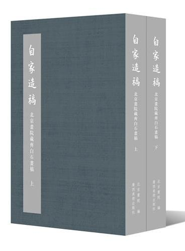自家造稿——北京画院藏齐白石书稿