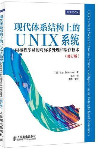 现代体系结构上的UNIX系统:内核程序员的对称多处理和缓存技术(修订版)