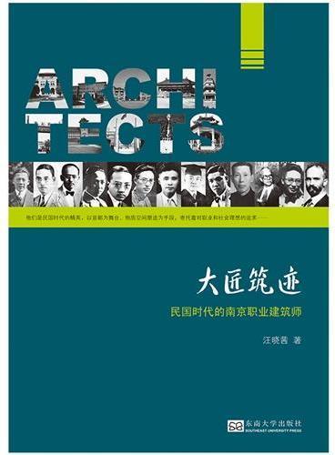 大匠筑迹:民国时代的南京职业建筑师