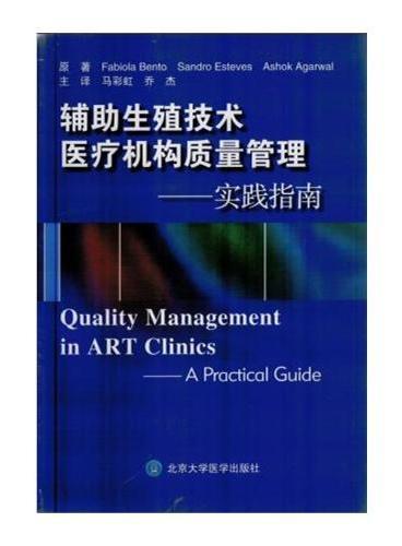 辅助生殖技术医疗机构质量管理——实践指南(W)