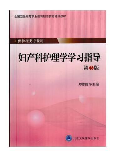 妇产科护理学学习指导(第3版)(大专)