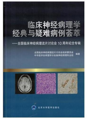 临床神经病理学经典与疑难病例荟萃——全国临床神经病理读片讨论会10周年纪念专辑