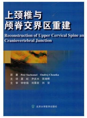 上颈椎与颅脊交界区重建(W)