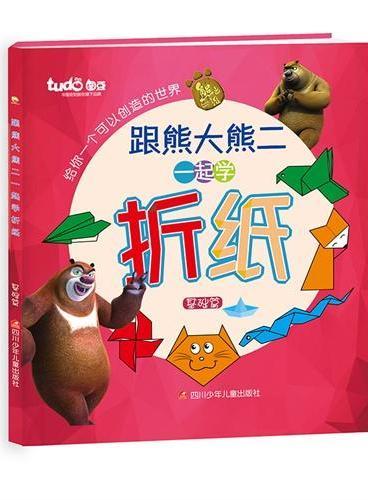 图豆少儿·跟熊大熊二一起学折纸·基础篇