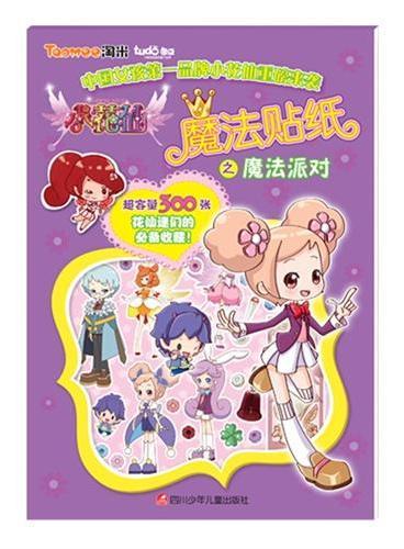 图豆少儿·小花仙魔法贴纸书:魔法派对