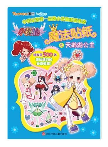 图豆少儿·小花仙魔法贴纸书:天鹅湖公主