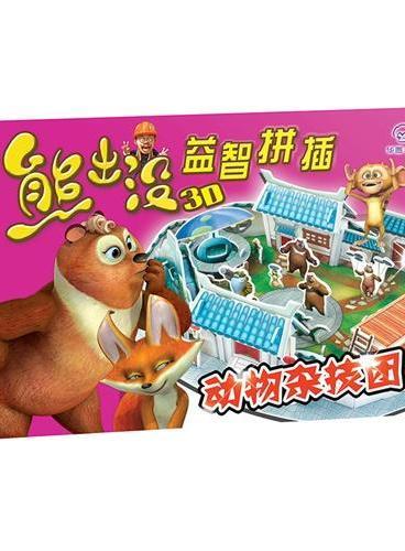 图豆少儿·熊出没3D益智拼插:动物杂技团