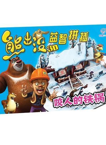 图豆少儿·熊出没3D益智拼插:咬人的铁锅
